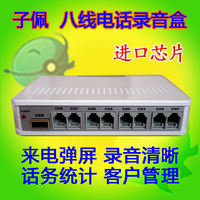 Zipai telephone recording box 8-channel USB recording box eight-line computer recording equipment eight-way call screen system