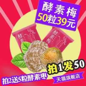 50粒酵素梅孝素梅清净乌梅青梅随便四季果优美时时梅子清果增强版
