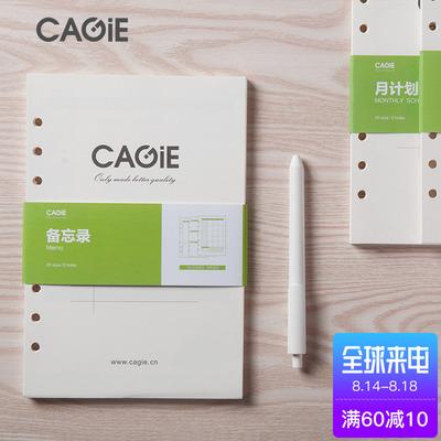 卡杰A5活页纸6孔办公活页芯120g象牙白纸客户资料每月计划8款内芯
