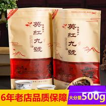 散装袋装广东特产英德英红九号红茶浓香型茶叶正宗新茶买一送二