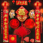 新年福字门贴套装过年狗年礼盒气氛春节批发2018年春联对联大礼包