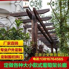 户外防腐木葡萄架 庭院碳化木单边阳台车棚 公园景点长廊凉亭定做