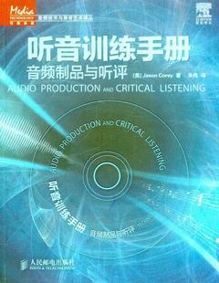 天猫商城 听音训练手册:音频制品与听评 畅销书籍 计算机 图形图像 正版