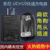 Sony charger original uch12 fast charge head XZP Z4 Z5p Android type-c mobile phone charging data line