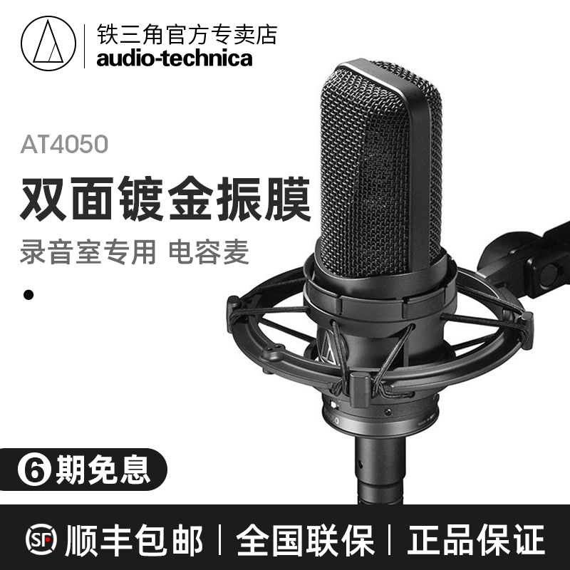 AT4050电容麦Technica克风专业铁三角