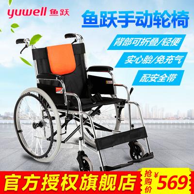 鱼跃轮椅老人折叠轻便 超轻老年人便携小轮 铝合金运动旅行手推车谁买过的说说
