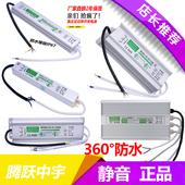 220转12V直流防水开关电源30W50W360W400W变压器5A10A30A户外IP67