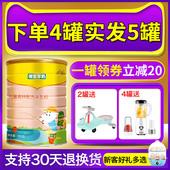 【买4送1】御宝羊奶粉4段臻元御养高锌儿童羊奶粉800g罐3-7岁