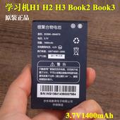 1400mAh锂电池 H2H3BOOK2BOOK3电池 3.7V 步步高学习机H1