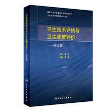 9787117248228 赵琨 卫生技术评估与卫生政策评价实证篇 人民卫生出版社