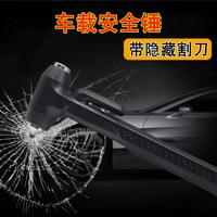 车用多功能安全锤逃生锤破窗器汽车碎玻璃车载防身消防救生自救锤