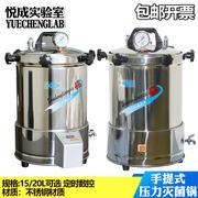 上海三申手提式不锈钢压力蒸汽灭菌器15L 双哈高压高温灭菌锅20L