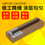 Applicable to original brothers 2260 7180 7080 7880 7380 7480 2700 fixing roller heating stick