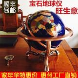 欧式宝石地球仪摆件32cm大号办公室书房装饰公司开业乔迁新居礼品