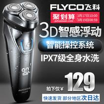 升级款311RQ310充电式全身水洗男士刮胡刃S301飞利浦电动剃须刃