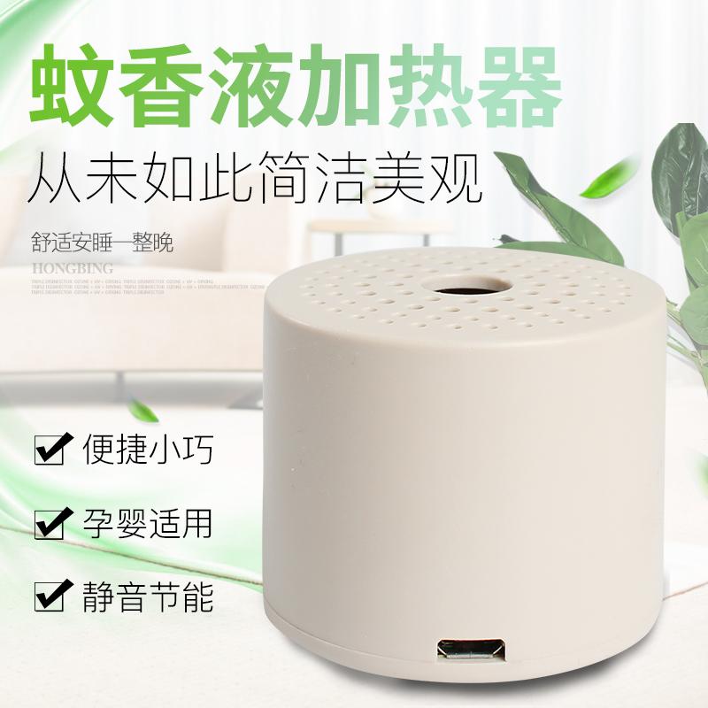 灭蚊器USB驱蚊器电蚊香液套装驱蚊液灭蚊液防蚊液家用艾草电热蚊