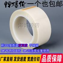 耐300度高温双面胶 耐高温铁氟龙玻璃纤维胶布SMT双面特氟龙胶带