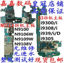 9108V适用NOTE4S3三星N9109W9106 i9300i9100G主板9305i9308i939D