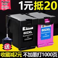 奥美亚兼容惠普HP802墨盒黑色彩色 hp1000 1010 1510 1050打印机