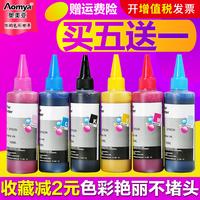 奥美亚兼容韩国进口原料热转印墨水热升华墨水烤杯T恤打印机墨水