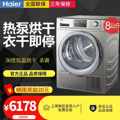 Haier/海爾GDNE8-A686U1熱泵式干衣機8公斤大容量家用滾筒烘干機誰買過的說說