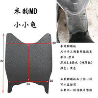 Knife electric car mats rice color turtle car MK rice rhyme MD small turtle Emma Rui Europe small tram foot pedal mat