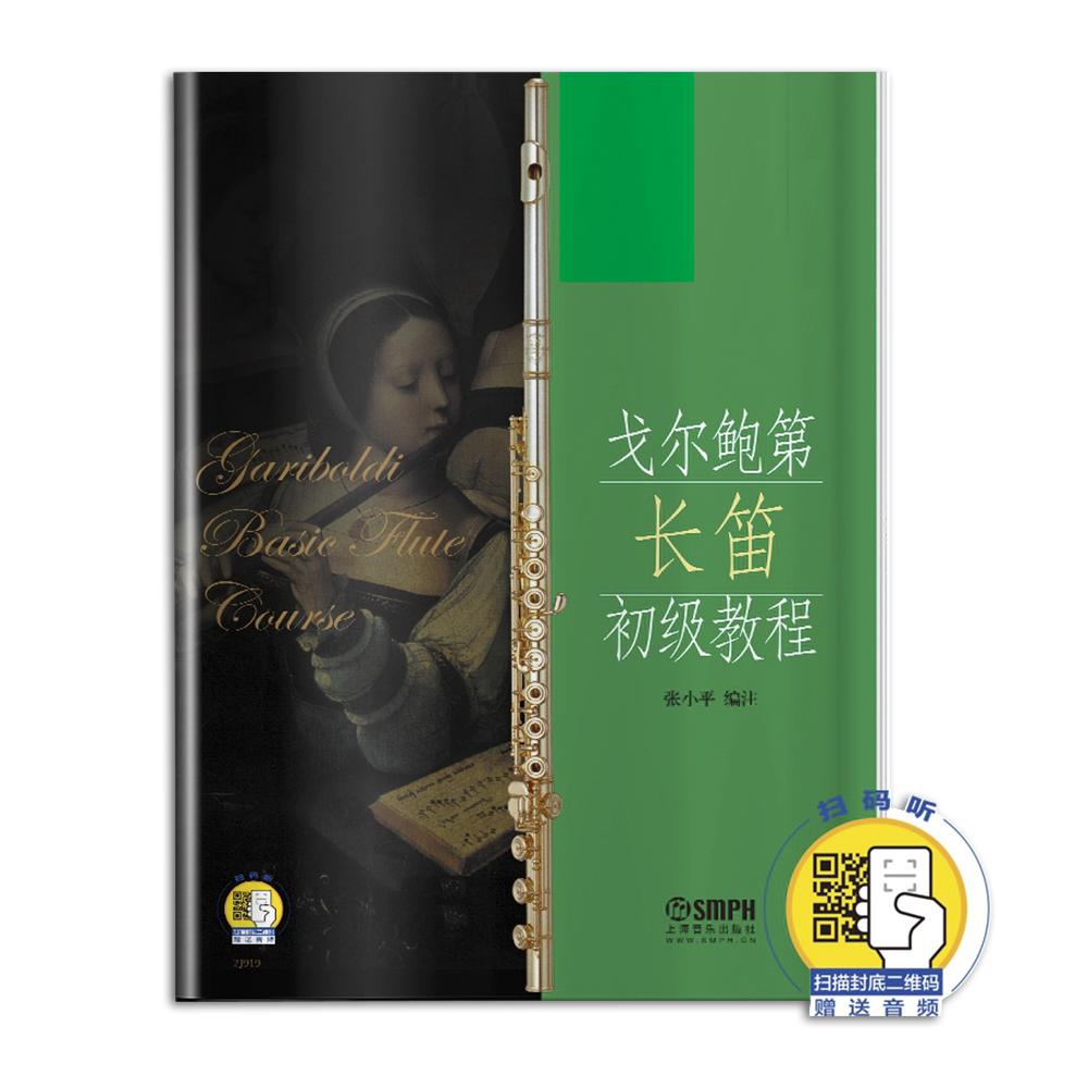 上海音竹笛基础练习曲初级教程2件包邮