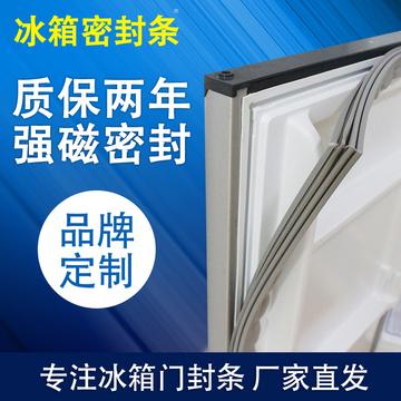 冰箱密封条磁条康佳美菱容声新飞海尔LG三星冰箱门封条胶条定制