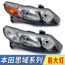 Honda 060708091011 eight generation Honda civic front headlight assembly, high beam, auto accessories