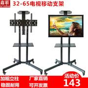 液晶电视机架可移动落地支架显示器旋转挂架活动立式推车通用架子