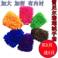 Car Wash Gloves Paws Car Cleaning Gloves Car Wash Tools Waterproof Special Fleece Chenille Coral Gloves