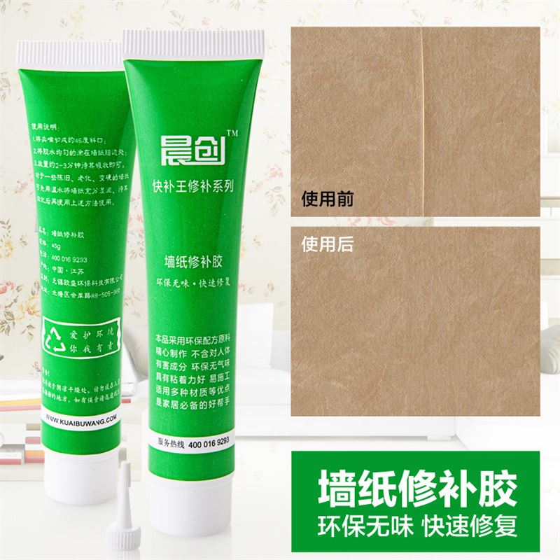 环保无味墙纸修补胶 墙贴开裂翘边专用补胶 墙壁壁纸接缝修复胶水