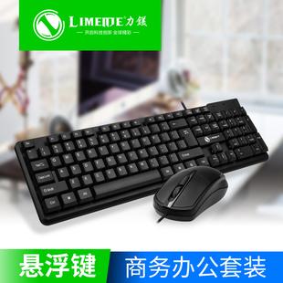 键盘鼠标套装 USB键盘套装 幽灵客有线套装 键鼠套装 包邮