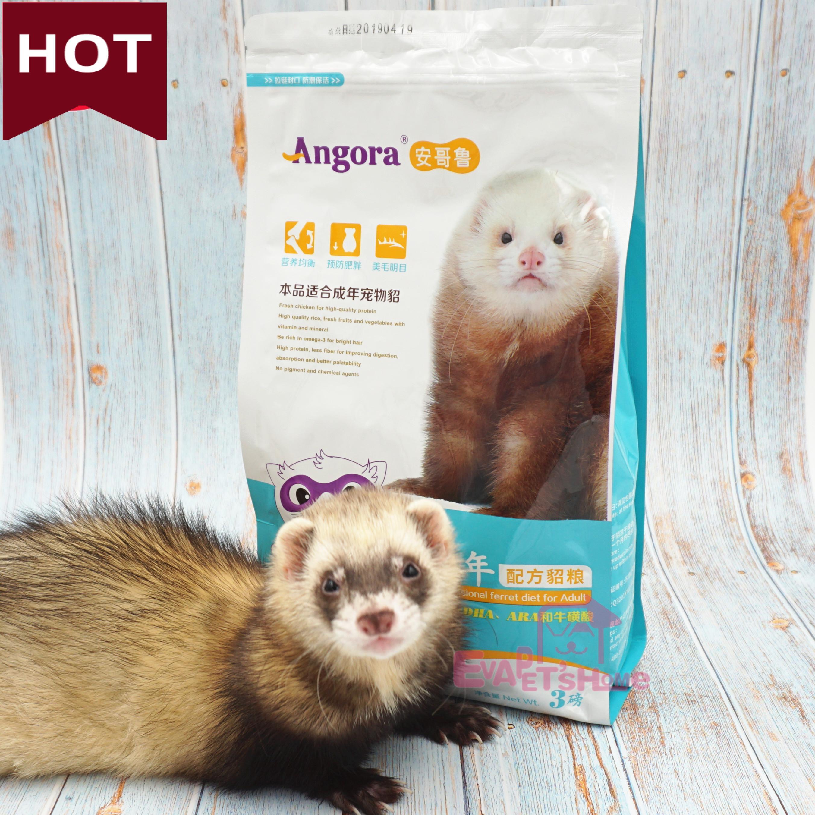 安哥鲁雪貂 宠物貂 安格鲁貂粮专家(成年版)授权专卖 两袋包邮图片