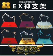SHF支架 圣斗士模型圣衣神话EX神支架 冥斗神斗黄金 地台底座铭牌