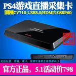 圆刚CV710 USB3.0 1080P/OBS斗鱼B站YY直播PS4高清采集卡盒卡HDMI