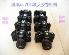 收藏 学生练手 摄影用 成色新 1.7套机单反胶卷相机 凤凰dc701
