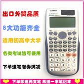 卡西欧FX PLUS初高中函数科学计算器学生用考试大学计算机 991ES