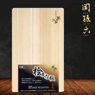 抗菌家用砧板 关孙六天然桧木案板切水果板切菜板 日本进口贝印