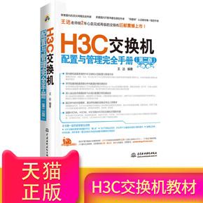 H3C交換機配置與管理完全手冊(第二版)H3C交換機教材 深入學習H3C交換機配置與管理工具書 王達 正版書籍 978