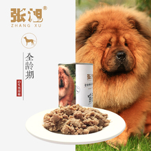 Zhang Xu Pet Natural Food 370g *24 Canned Medium and Large Dog Wet Food Soft Food Canned Dog Food of Whole Age