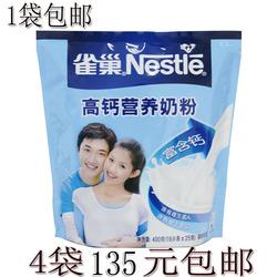 18年10月雀巢高钙营养奶粉成人奶粉16x25g袋装条装学生青少年包邮