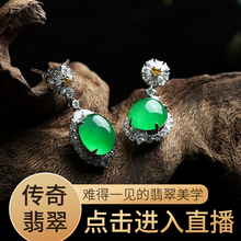 Legendary Jadeite Jewelry Natural A Goods Egg Face High Ice Jade Ring Bracelet for Men and Women