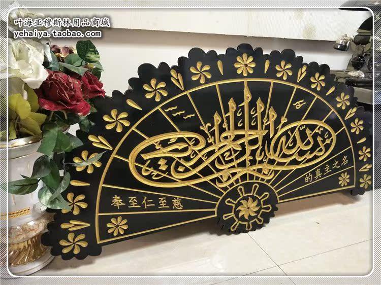 新款伊斯兰清真言穆斯林用品回族扇形壁画雕刻经文木牌匾木匾中堂