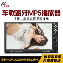 7寸高清大屛双锭蓝牙车载MP5播放器汽车MP4插卡MP3收音机代CD dvd