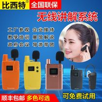 比西特无线讲解器一对多政府接待会议教学用导游蓝牙耳机讲解器