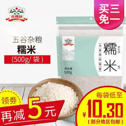 吉得利 糯米 江米新粘米粽子米十谷八宝米原料东北五谷杂粮500g
