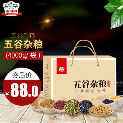 吉得利 京选礼盒 五谷杂粮4000g 八宝粥原料粗粮 小米 黑米 黄豆