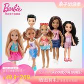 生日礼物儿童玩具 芭比娃娃Barbie芭比之俏丽小凯莉芭比娃娃套装