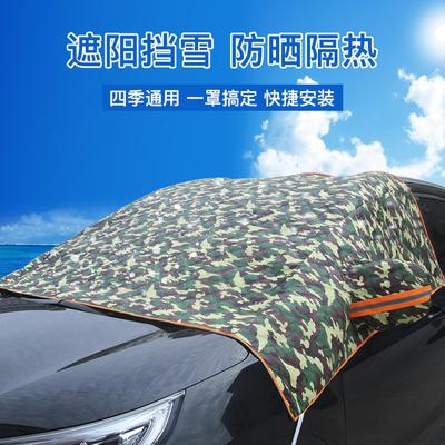 汽車遮雪擋罩前擋風玻璃墊防霜防雪布冬季防凍風擋被冬天被防風套